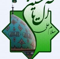 هفته نامه آل یاسین