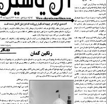 هفته نامه آل یاسین ـ شماره 13