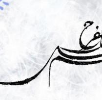 هفته نامه آل یاسین ـ شماره 334