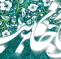 هفته نامه آل یاسین ـ شماره 332